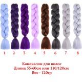 Kanekalon Hair №3 Палитра из 8 цветов