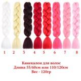 Kanekalon Hair №2 Палитра из 8 цветов