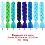 Kanekalon Hair №1 Палитра из 8 цветов