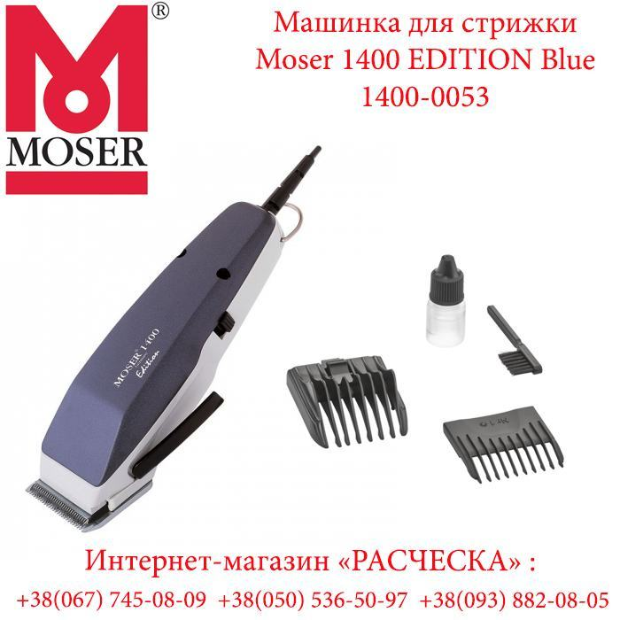 Ремонт электромашинка для стрижки волос 168